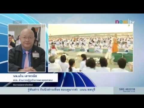 นิวข่าวเที่ยง 7 มี.ค. 58 รพ.กักตัวผู้สื่อข่าว หลังสัมภาษณ์หมอมโน