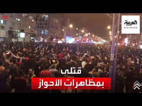 قتلى وجرحى في مواجهات عنيفة بين الأمن والمتظاهرين المتضامين مع احتجاجات الأحواز جنوب غرب إيران  - 00:53-2021 / 7 / 21