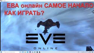 EVE Online Ева онлайн  обучение интерфейс игры , что где находится начало игры за альфа аккаунт