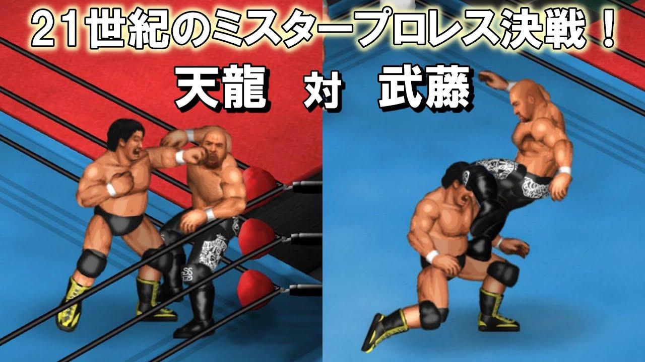 Download 【ファイプロW】武藤敬司 VS 天龍源一郎 FPW Keiji Muto vs Genichiro Tenryu