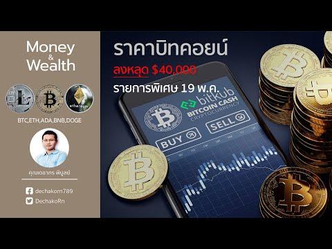 บิทคอยน์ 19 พ.ค. 64   ราคาบิทคอยน์(Bitcoin) ล่าสุด 1 บิทคอยน์ = 1.2 ล้านบาท