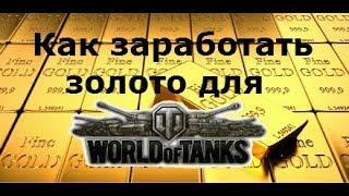 Майнинг с GLDFY.  Хороший  заработок Голды в World of Tanks, и в других играх