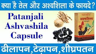 पतंजलि अश्वशिला कैप्सूल के फायदे खुराक और इस्तेमाल  / Patanjali Ashwashila Capsule Uses In Hindi