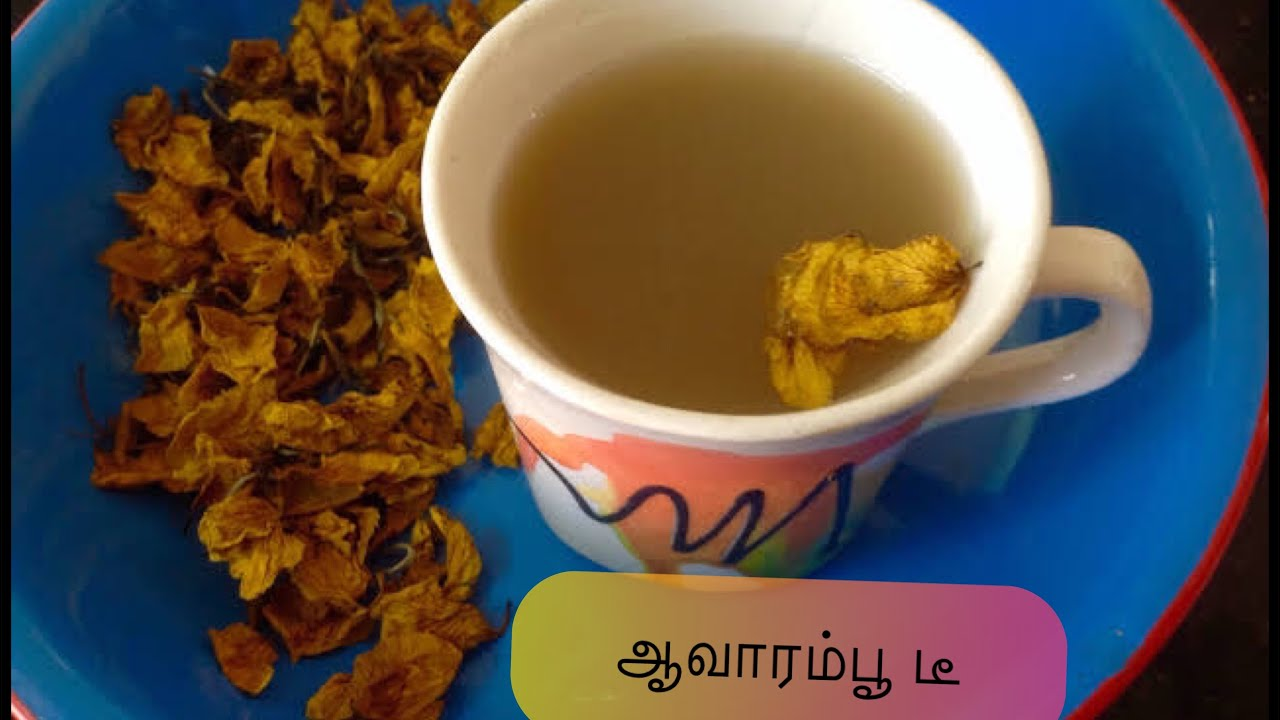 Aavarampoo Tea Recipe is a healthy tea which cures many diseases