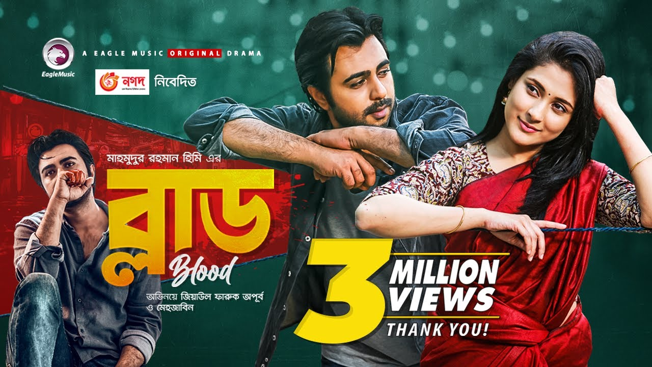 Download Blood Natok | Apurba | Mehazabien Chowdhury | New Natok 2021 | Bangla Eid Natok 2021