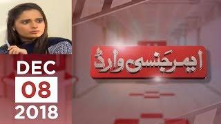 Cousin ne ki ghar barbad karne ki koshish   Emergency Ward   SAMAA TV   08 Dec,2018
