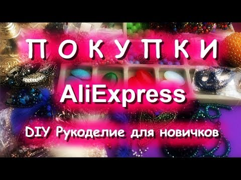 Покупки AliExpress Камни, бусины Мои работы Кокошник Орден