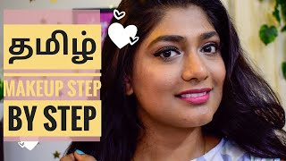 Makeup போடுவது  எப்படி| | STEP by STEP Makeup  for Beginners in Tamil