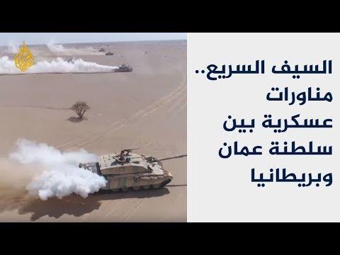 الجيش العُماني يجري تمرينا عسكريا مشتركا مع القوات البريطانية  - نشر قبل 8 ساعة