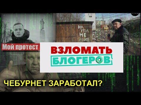 """Украли каналы """"Мой протест"""" и """"Леха Кочегар"""" Массовая хакерская атака на блогеров."""