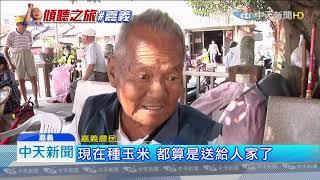 20191022中天新聞 嗆公糧8年未漲! 老農下跪盼韓國瑜當「救星」