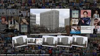 Смотреть видео В России оценили масштабы домашнего насилия Общество Россия онлайн
