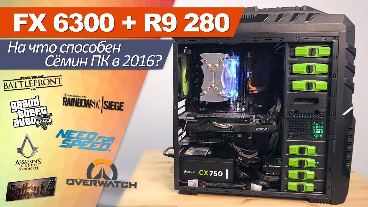 На что способен FX 6300 и R9 280 в 2016?