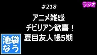 #218 アニメ雑感、チビリアン歓喜!夏目友人帳5期 【池袋なう】