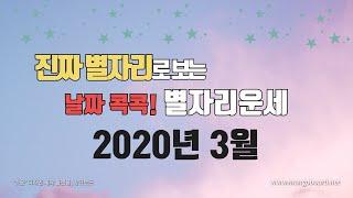 2020년 3월 별자리운세(금토 사각, 금성천왕성 회합, 처녀자리풀문, 수성순행, 태양춘분점진입, 화목 회합…