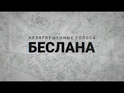 """Д/ф """"НЕЗАГЛУШЕННЫЕ ГОЛОСА БЕСЛАНА"""""""