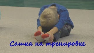 Саша на тренировке. Funny Family Minsk. Весёлая семья Минск