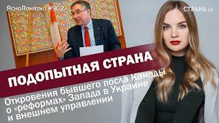 Подопытная страна. Откровения экс-посла Канады о «реформах» в Украине и внешнем управлении #902