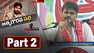 Pawan Kalyan Speech at Kakinada Meet Atma Gourava Sabha Part 2 NTV