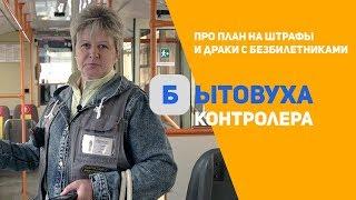 Бытовуха контролера: про планы на штрафы и драки с безбилетниками