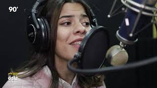 90 Minutes S01 Episode 21 | Ghada Maatoug