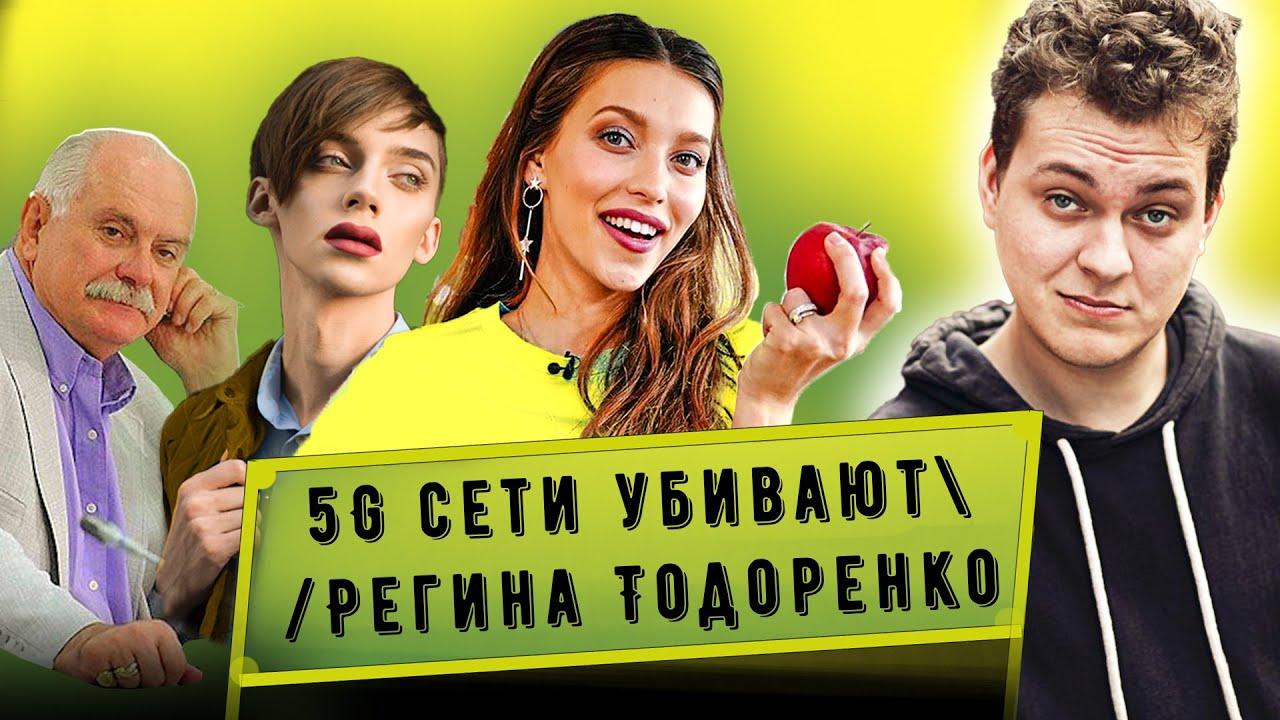 ХОВАНСКИЙ / МИХАЛКОВ / ДОМ 2 / ГОБЛИН / ТОДОРЕНКО