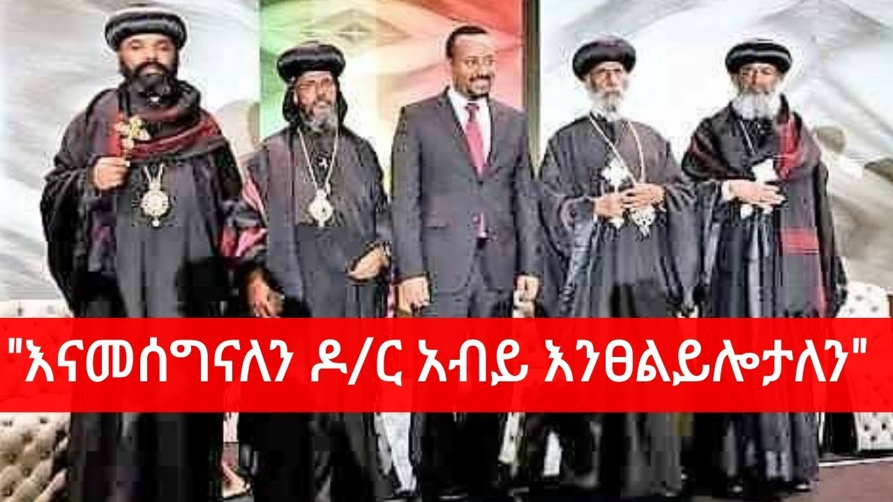 Ethiopian orthodox church thank Prime Minister Dr Abiy Ahmed
