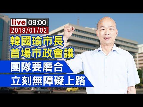 【完整公開】韓國瑜首場市政會議 立刻無障礙上路