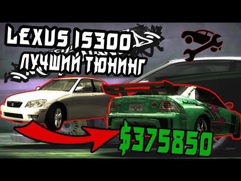 LEXUS IS 300 ПОЛНЫЙ ТЮНИНГ, ЛЕКСУС ИС 300 ЛУЧШИЙ ТЮНИНГ(Need For Speed)