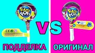 ОРИГИНАЛ против ПОДДЕЛКИ ПИКМИ ПОПС Pikmi Pops
