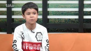 بامداد خوش - بخش نگین با احمد سهیل حیدری (طفل با استعداد)