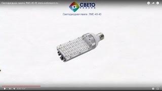 Світлодіодні лампи ЛМС-40-150 від 150 Вт купити у Москві за оптовими цінами