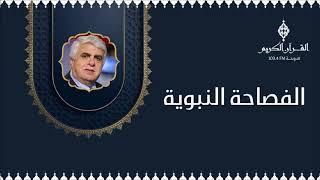 فواصل الفصاحة النبوية ،، مع الإعلامي أحمد الشيخ -6