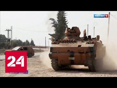 Из-за действий Анкары в Сирии могут сбежать пленные террористы - Россия 24