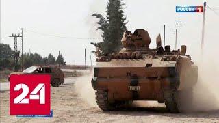 Смотреть видео Из-за действий Анкары в Сирии могут сбежать пленные террористы - Россия 24 онлайн