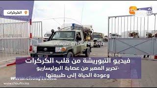 فرحة النصر الكبرى لأفراد القوات المسلحة الملكية المغربية بعد تحرير معبرالكركرات من عصابة البوليساريو