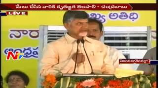 AP CM Chandrababu Speech in Janmabhoomi Program || Vizianagaram || NTV