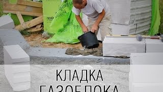 ☑ Кладка газоблока, газобетона СтоунЛайт на клей для газоблока Клейзер(Кладка газоблока, газобетона на клей для газоблока Цены на сайте http://e-kirpich.in.ua/wall-bricks/kladka-gazobloka ▽▽▽▽▽ОПИСА..., 2013-06-27T08:56:43.000Z)