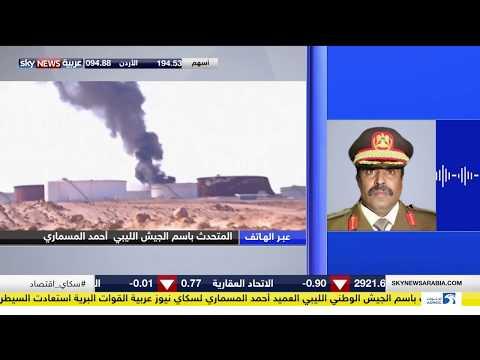 العميد المسماري: الجيش الليبي يستعيد السيطرة على موانئ منطقة الهلال النفطي  - نشر قبل 4 ساعة