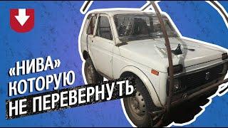 Авто, которое нельзя перевернуть. Посмотрите, что сделали с обычной  «Нивой» на Кубани