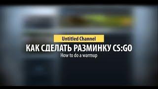 Как сделать разминку CS:GO | How ro do a warmup