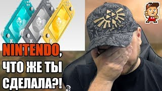 Зачем нужна Nintendo Switch Lite? (Denis Major бомбит)