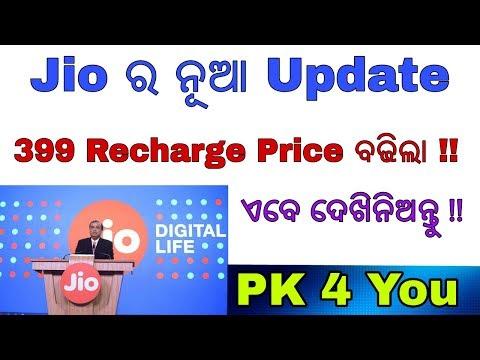 Jio ର Recharge Price ବଢିଲା    399 Plan of Jio is Increase to 459   Jio New Plan