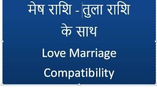 मेष राशि - तुला  राशि  Love Marriage Compatibility I  Aries  Compatibility with Libra in Hindi