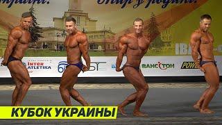 Категория: бодибилдинг, юниоры до 80 кг. Финал. Кубок Украины