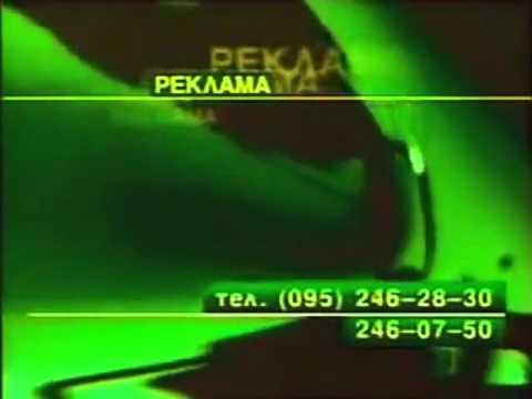 Рекламные заставки (REN-TV 1997-1999)