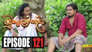 Muthulendora | Episode 121 07th October 2020 Thumbnail