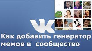 как добавить генератор мемов и другие приложения в сообщество во вконтакте