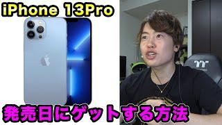 iPhone 13 Pro予約戦争!発売日にゲットする方法!
