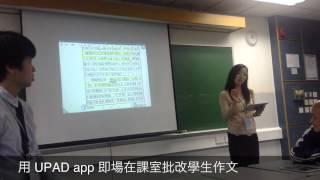 李國寶中學示範用iPad教中文(鄭老師及謝老師)